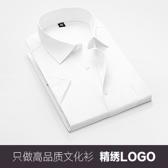 商务衬衫LOGO定制制作
