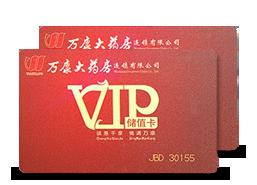 PVC磨砂會員卡