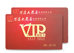 PVC磨砂会员卡