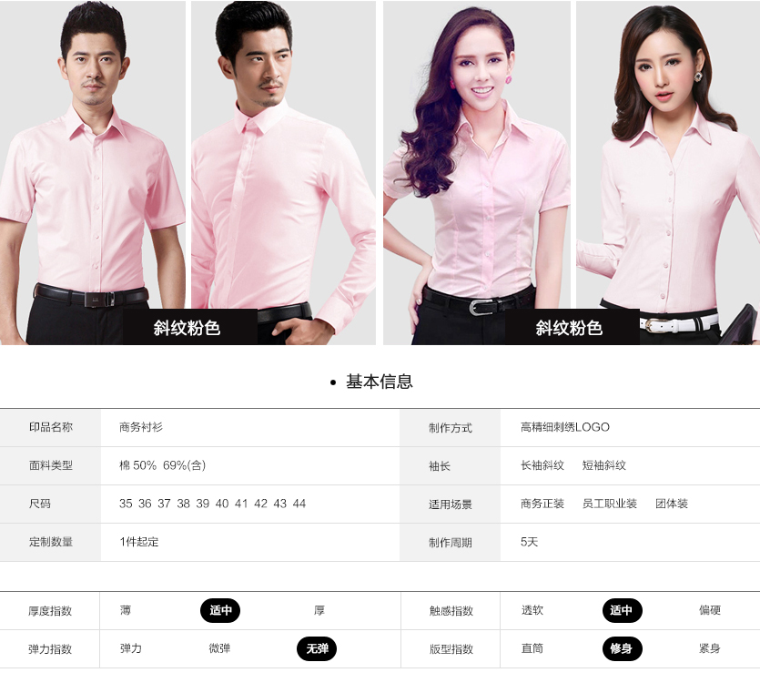 文化衫,广告衫,活动衫,职业装,工装,衣服