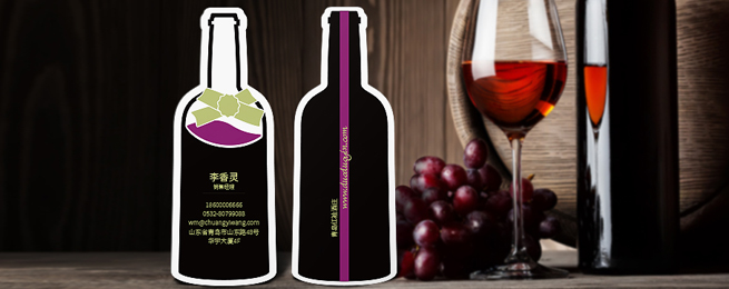 紅酒瓶造型藝術名片