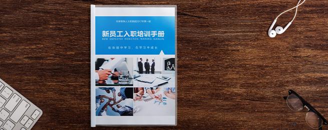 培訓手冊 -- 員工手冊 產品手冊 VI手冊 培訓手冊 產品/使用說明書 使用手冊 培訓手冊 手冊書 圖冊說明書