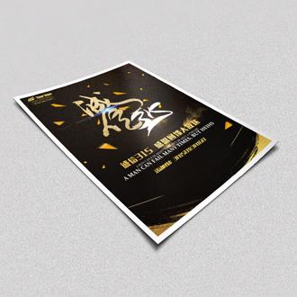 A4宣传单印刷