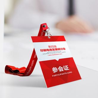 PVC磨砂质感工作证套装印刷