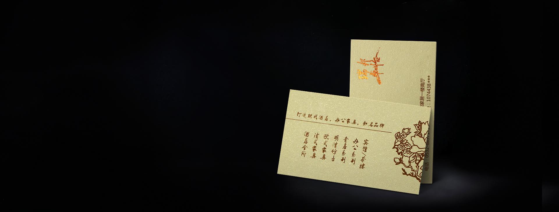 法国钻石纸名片印刷
