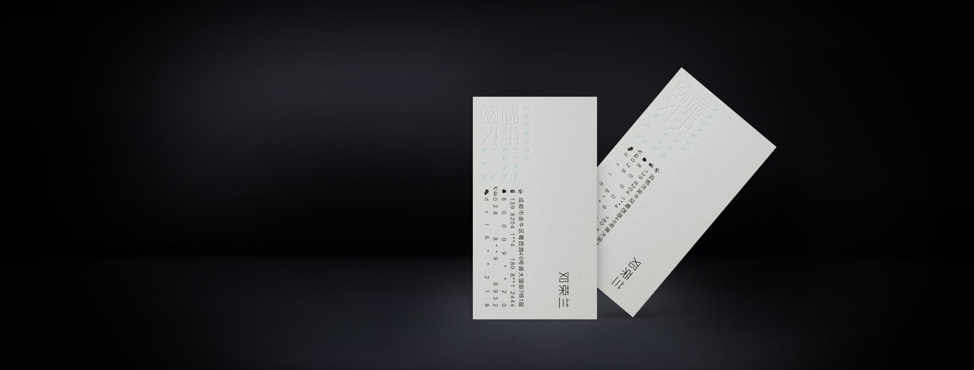 全棉纸名片印刷