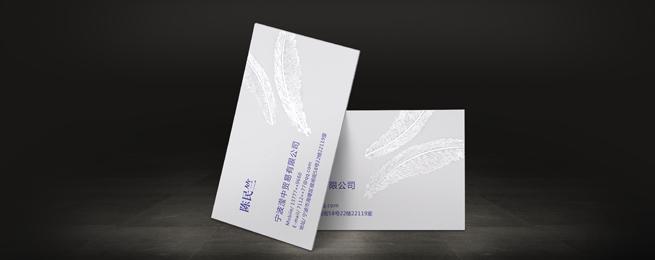 西班牙英朗磨砂紙名片