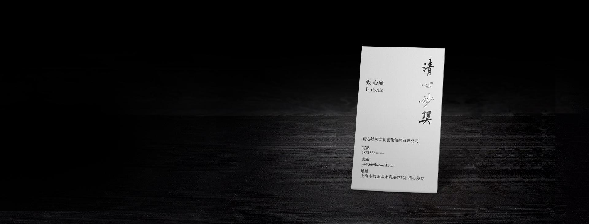 精选荷兰白卡纸名片印刷