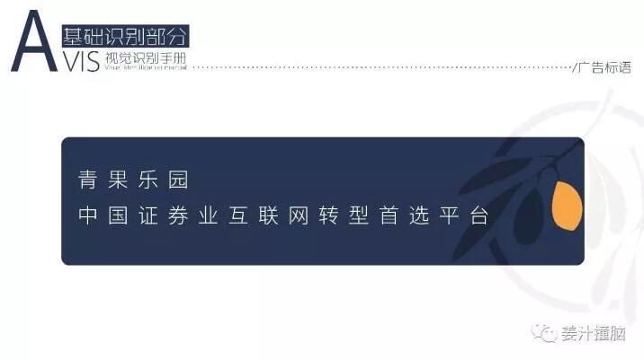 VIS手册基础识别部分 广告标语
