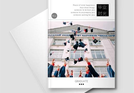 畢業紀念相冊書設計
