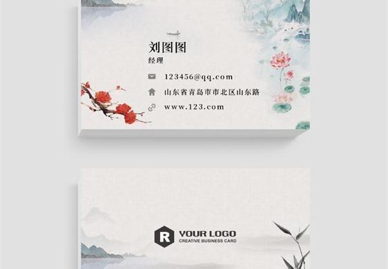 創意中國風水墨名片