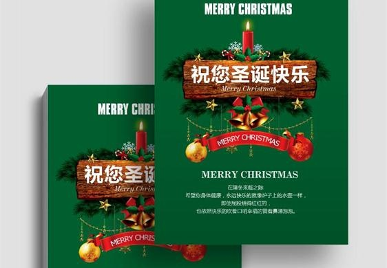 圣誕節促銷宣傳單