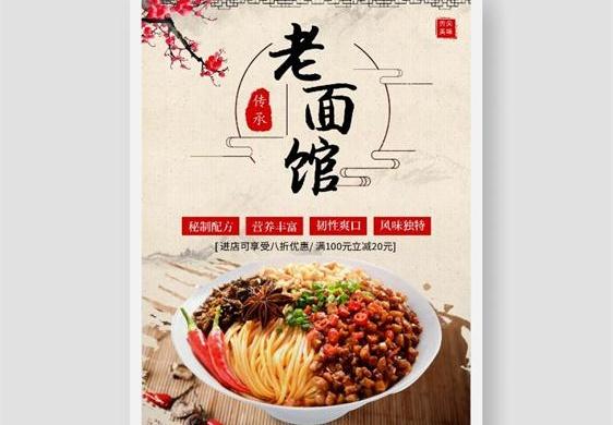面食海報設計