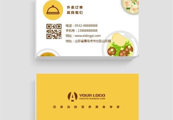 美食類名片設計