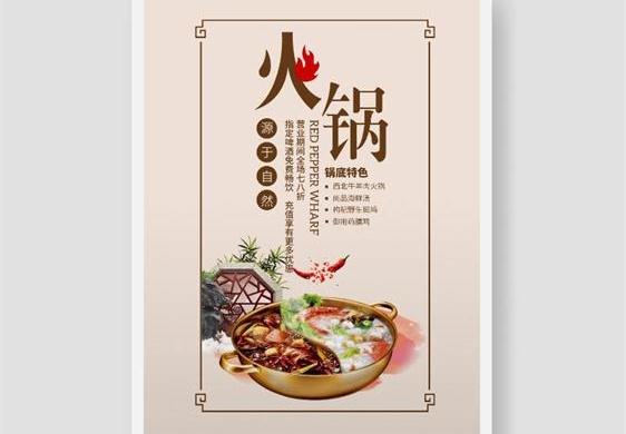美食火锅印刷海报
