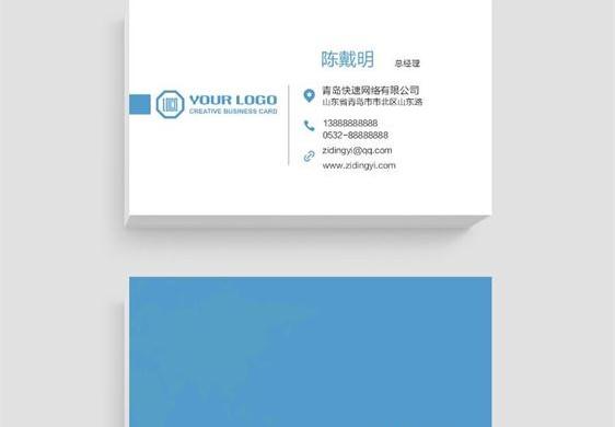 藍色地圖元素名片