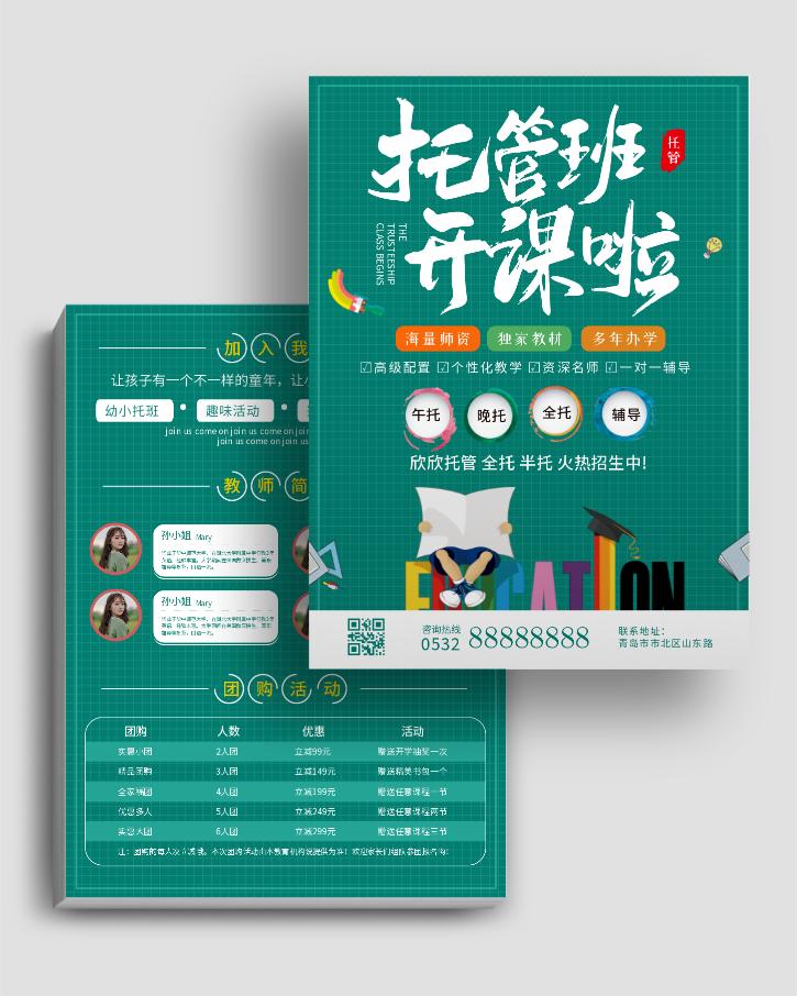 清新綠色宣傳單設計模板