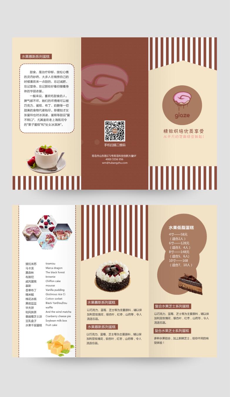 巧克力色烘焙甜点三折页