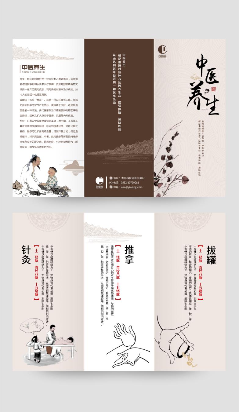 中国风中式按摩推拿古韵三折页设计