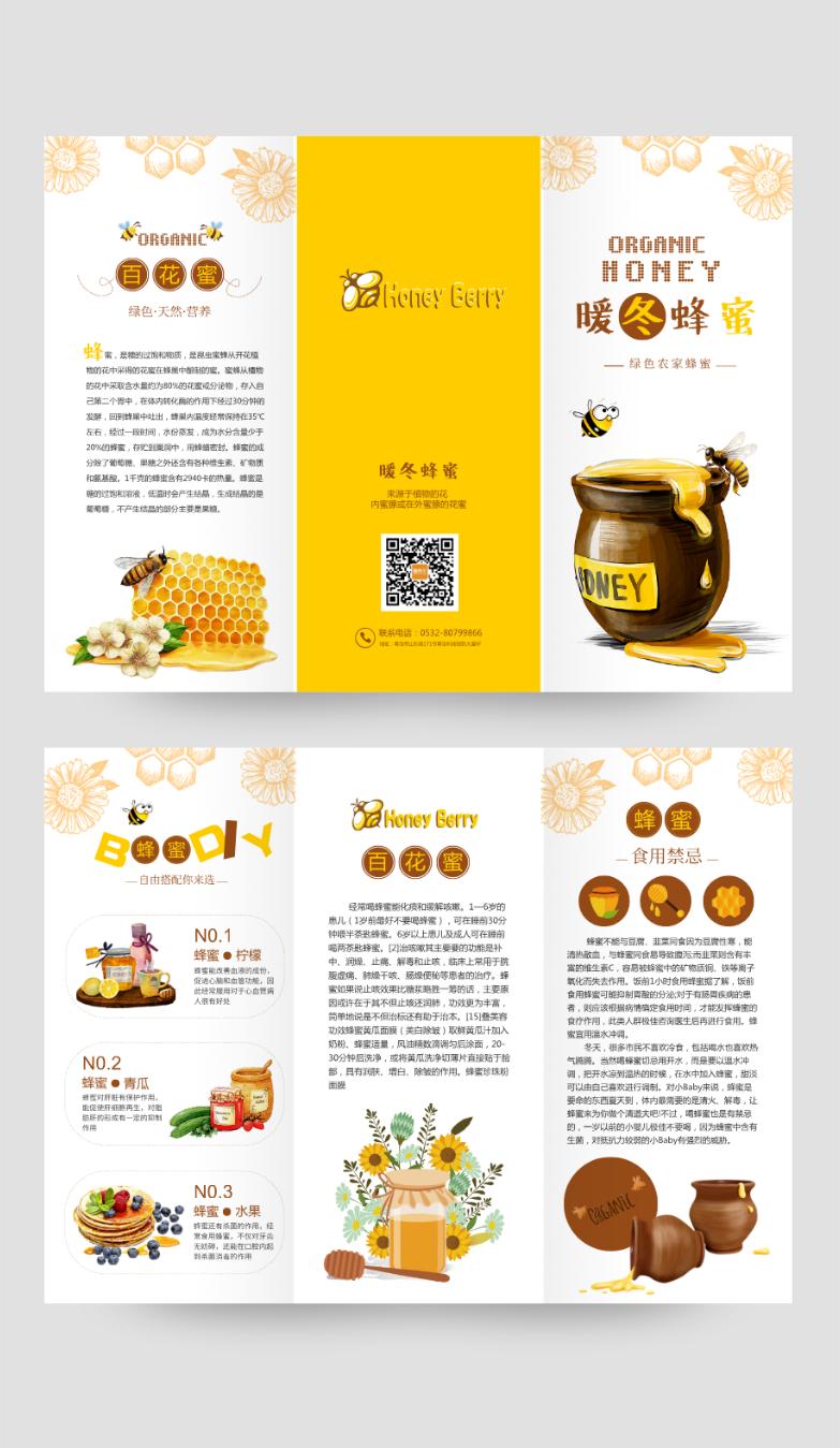 简约黄色蜂蜜三折页