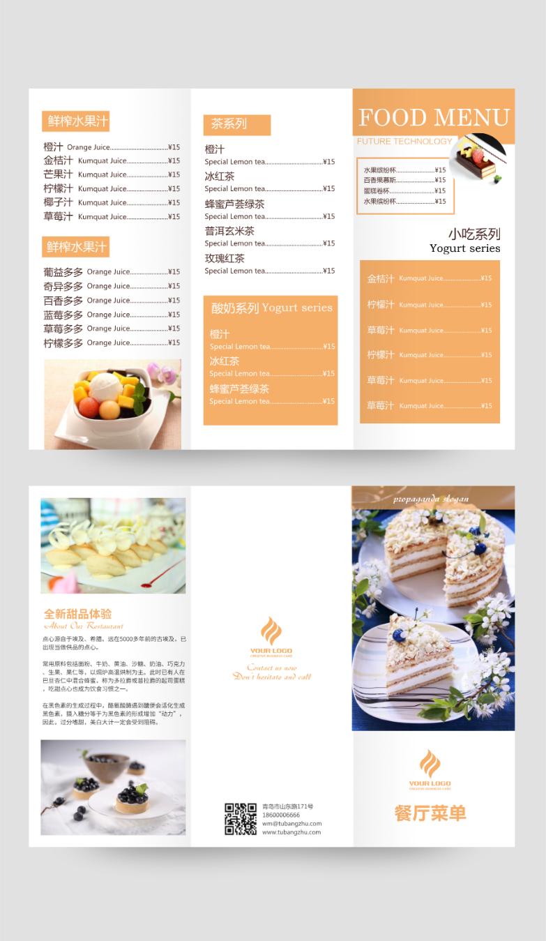 餐饮宣传三折页设计