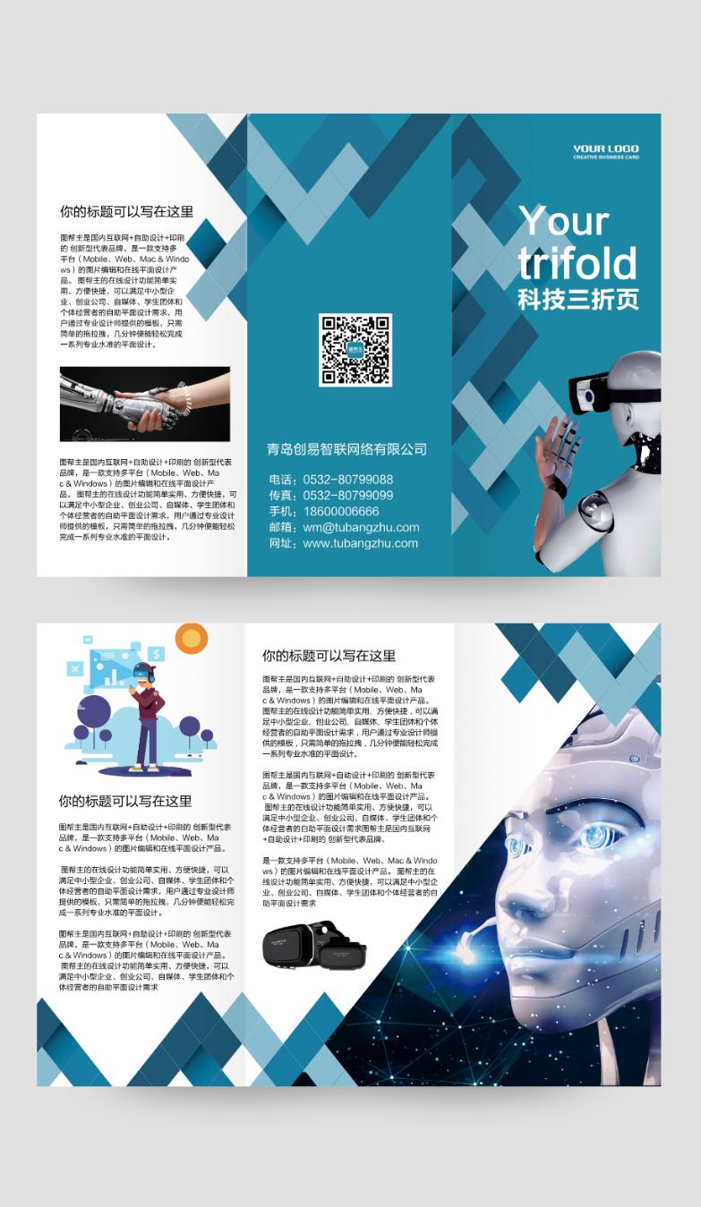 蓝色简约科技企业VR三折页