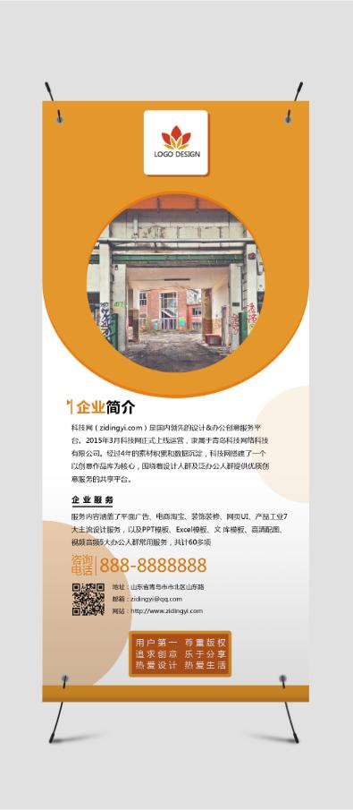 橙色简约形状企业宣传展架
