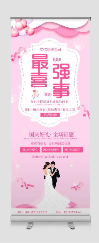 婚庆婚礼粉色系宣传易拉宝