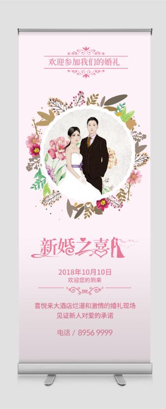 易拉宝婚礼策划婚庆结婚粉色浪漫
