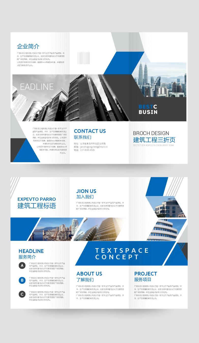 蓝色建筑工程企业宣传三折页
