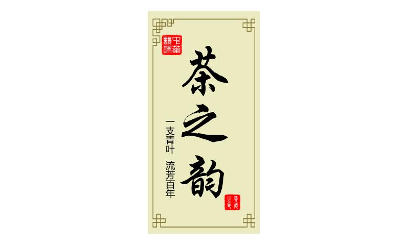茶之韵简洁大气古香古色典雅茶贴