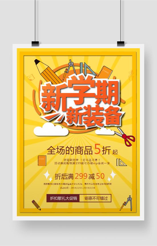 简约新学期新装备开学文具促销海报