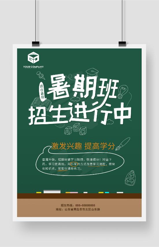暑期班招生进行中海报