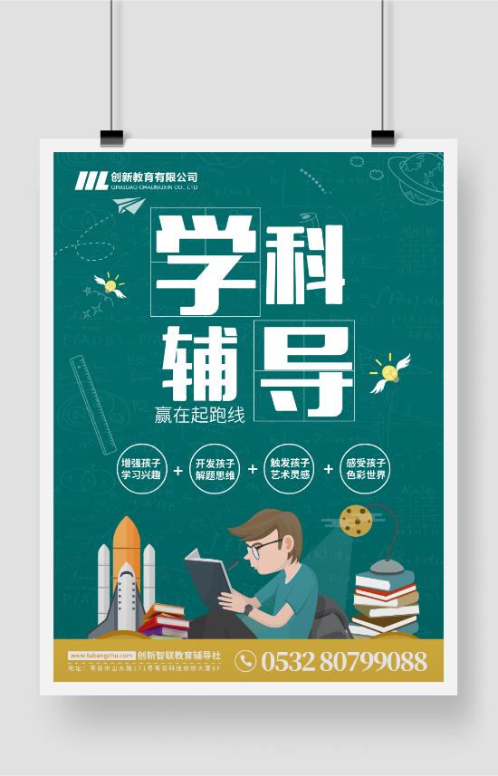 印刷海报暑期培训教育辅导班