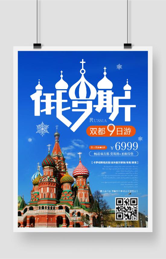 简约俄罗斯旅游促销活动海报