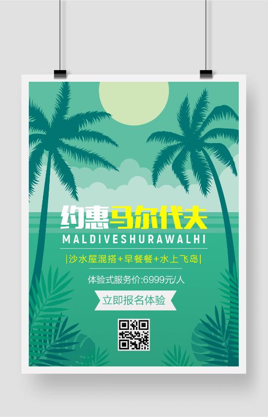 马尔代夫旅游活动海报