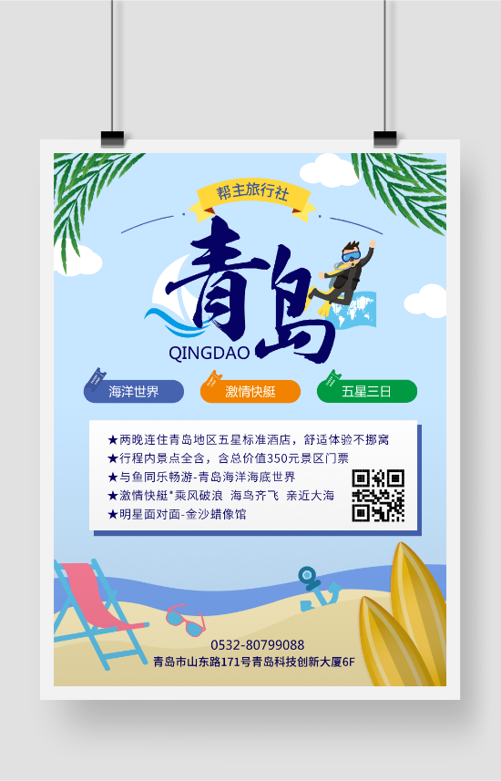 青岛暑期度假旅游旅行社宣传印刷海报