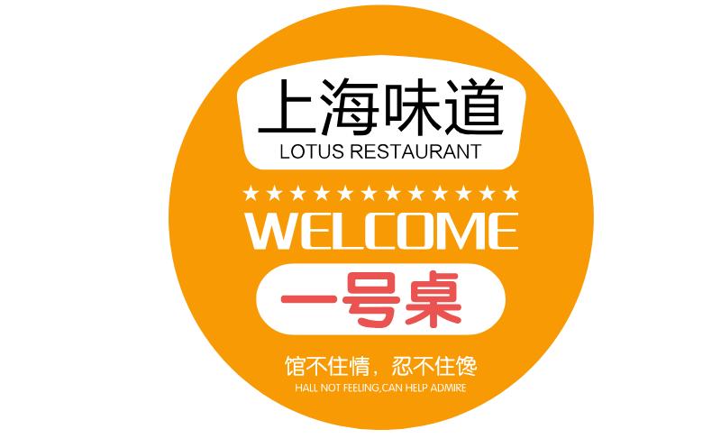 橙色时尚高端的餐厅桌贴设计