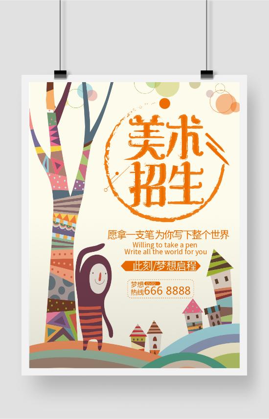 插画风美术招生插画培训教育宣传海报