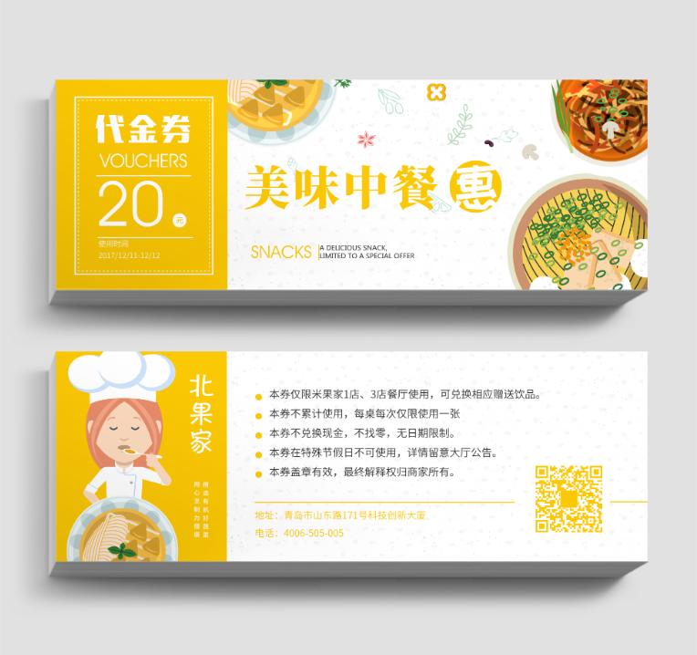 小清新餐厅饭店代金券