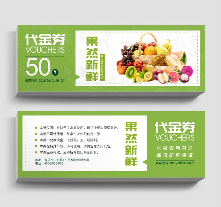 绿色食品健康水果店鲜果代金券
