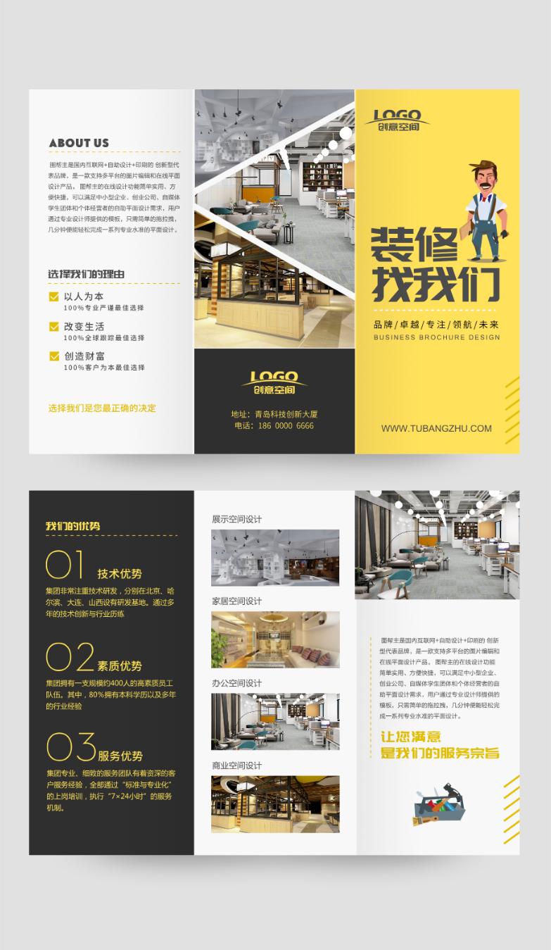 室内装修装潢建筑企业简洁三折页