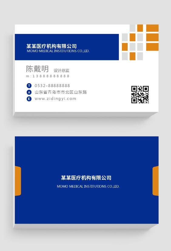 蓝色几何简洁大气医疗机构名片