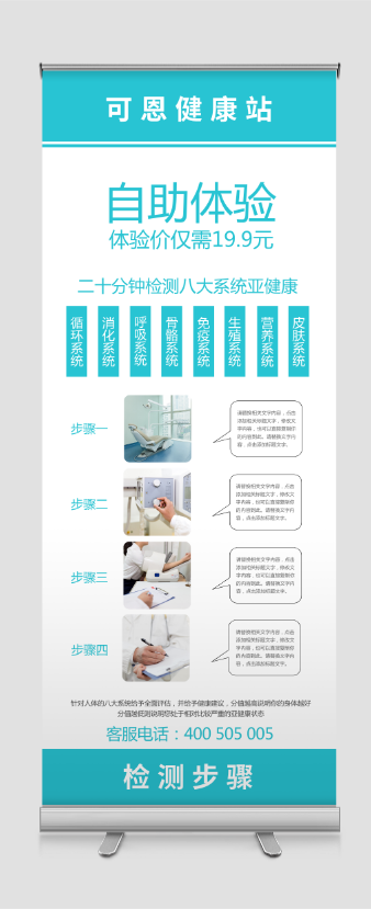易拉宝蓝色医疗健康生物科技