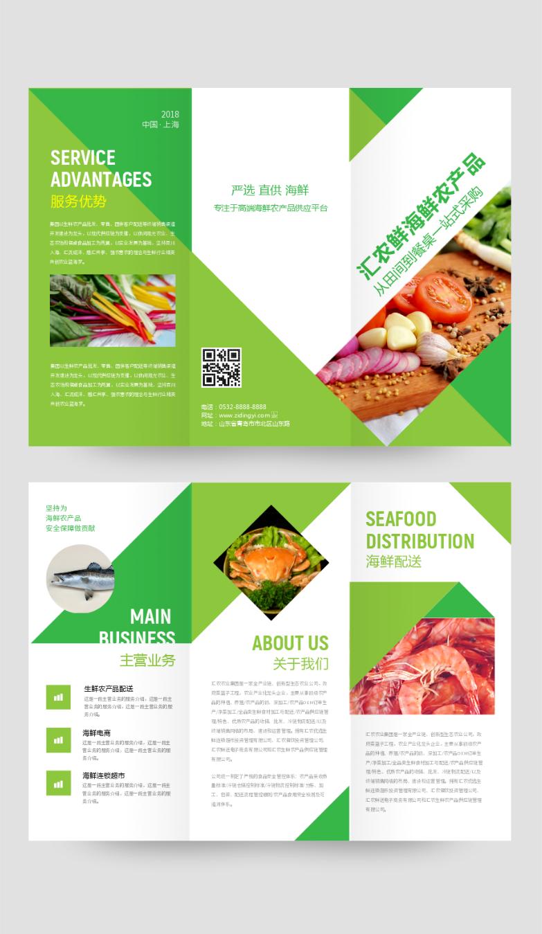 海鲜农产品蔬果生鲜三折页