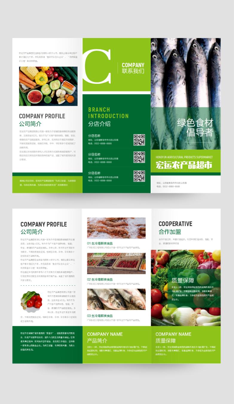 农产品生鲜蔬菜水果海鲜超市三折页