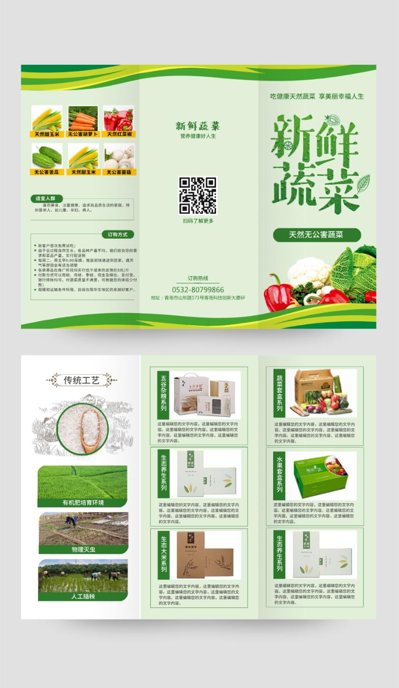 有机绿色水果蔬菜农产品麦子米礼盒三折页