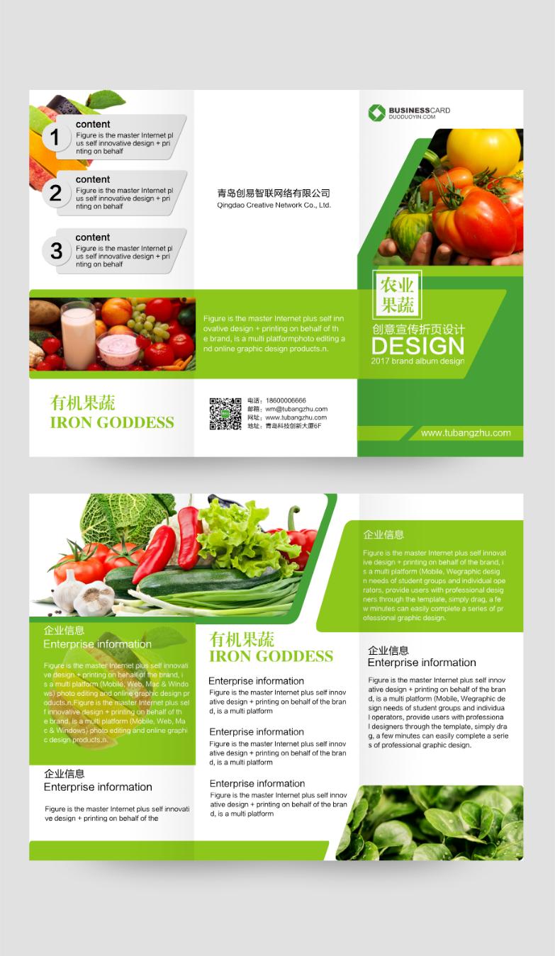 健康绿色果蔬三折页