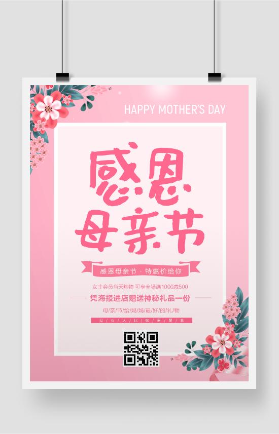 粉色母亲节节日活动促销海报