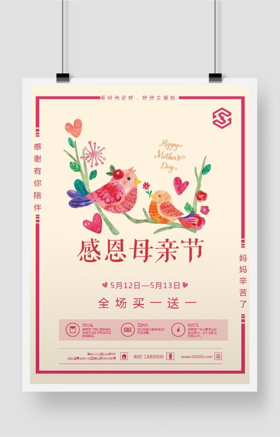 水彩花鸟感恩母亲节买促销海报
